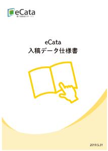 eCata入稿データ仕様書表紙