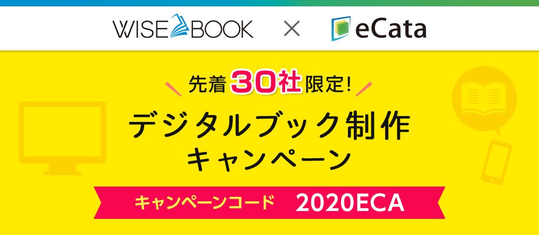 【Wisebook × eCata】デジタルブック制作  キャンペーンコード2020ECA